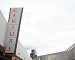 受疫情影响 沙加缅度县影院重启未定