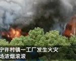 【現場視頻】浙江海寧一工業園起火 濃煙滾滾