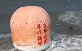中共導彈標靶完好無缺漂到岸邊 網民猛調侃