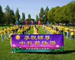 硅谷法輪功學員恭祝李洪志師父中秋節快樂