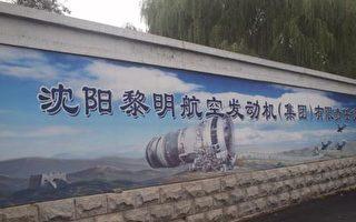 中共軍工企業員工爆高層腐敗 升職靠錢疏通