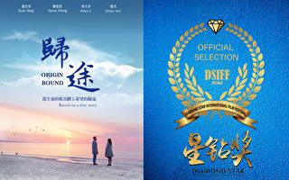 """《归途》入围马来西亚""""星钻奖""""国际电影节"""