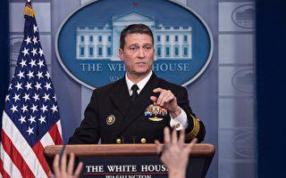 前白宫医生:川普接受两种药物联合治疗