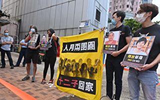 中聯辦外請願 香港民團促釋放12港人