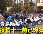 【一线采访视频版】青岛瞒疫 新疫情十一前爆发