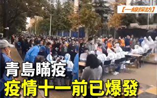 【一線採訪視頻版】青島瞞疫 新疫情十一前爆發