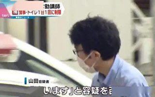 中國留學生疑遭日本男友施暴 限制人身自由