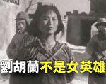 【欺世大观】刘胡兰不是女英雄