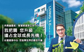 健康建築 | 新世代居住環境 「台灣建築中心」為您服務