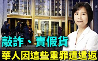 【纽约调查】敲诈、卖假货 华人因这些重罪遭遣返