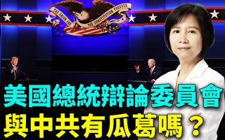 【纽约调查】美国总统辩论委员会 与中共有瓜葛吗?