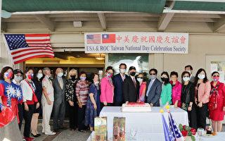 """硅谷侨领举办""""中美庆祝国庆友谊会"""" 神会保佑美国和台湾"""