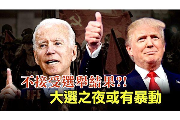 【西岸观察】传极左组织大选之夜策划暴动