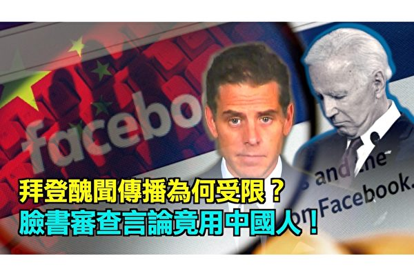 【西岸觀察】6中國籍工程師替臉書做審查