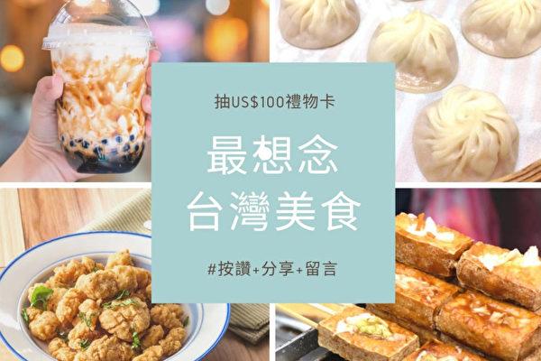 「最想念的台灣美食」 鹹酥雞榮登冠軍