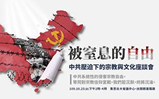 """10/25""""被窒息的自由""""座谈会 一次了解中共对各宗教的迫害与文化灭绝"""