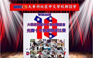 大華府中文學校聯誼舉辦光輝10月問答比賽