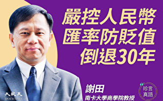 【珍言真语】谢田:中共扼杀香港 形同自杀