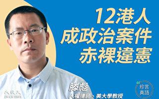 【珍言真語】滕彪:中共用惡法侵蝕香港