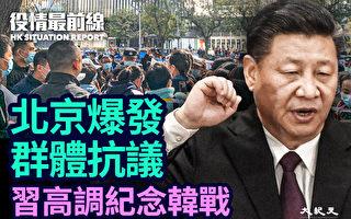 【役情最前线】北京爆发群体抗议