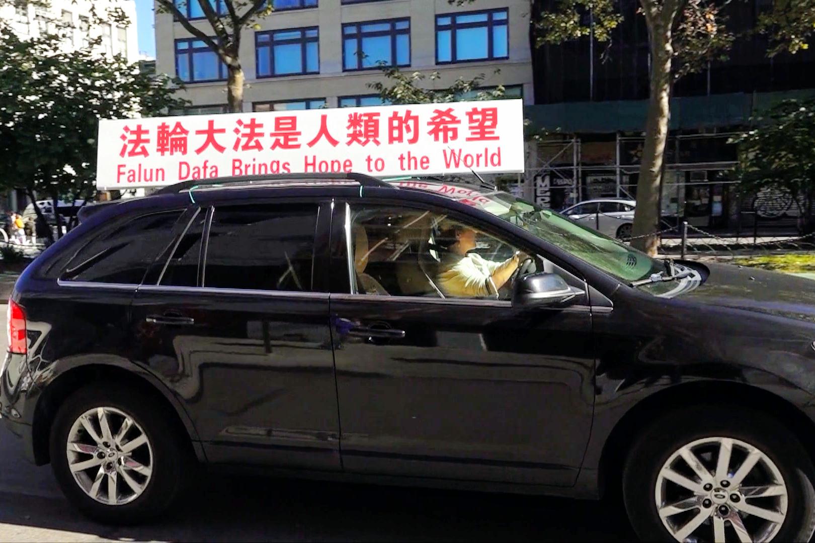 法轮功车队华埠游行 穿梭闹市传真相