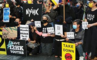 響應全球聲援 紐約港人為12被拘留者發聲