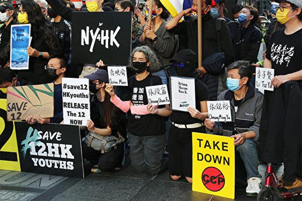 响应全球声援 纽约港人为12被拘留者发声