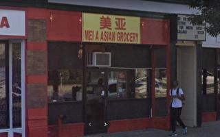 低價收購糧食券 華人超市老闆認罪