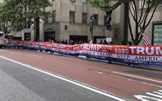 華裔支持川普聯盟  打出超60米巨型挺川橫幅