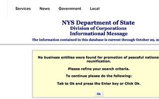 【內幕】經營中美關係?盤點紐約統戰組織(上)