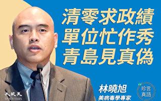 【珍言真语】林晓旭:检测作秀 大陆疫情变政绩