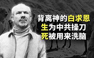 【欺世大觀】毛澤東推崇的外國「英雄」白求恩