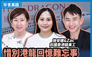 【珍言真语】港龙停飞 前空姐追忆香港价值