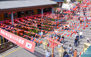 迎国庆祭礼祈福 韩国唐人街中华民国国旗飘扬