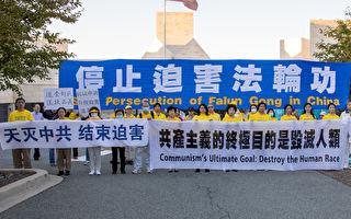 覓真:吁國際社會關注中國的人權狀況