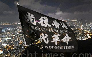 「光復香港」觸國安法 邊城青年:司法已死