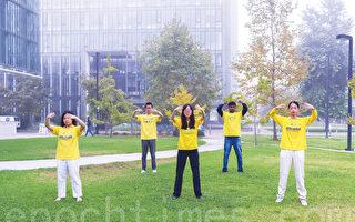 UCSD大學生:法輪大法伴隨人生