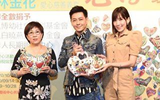 林志颖偕妻为母陶瓷画作设展 藉慈善义卖传爱