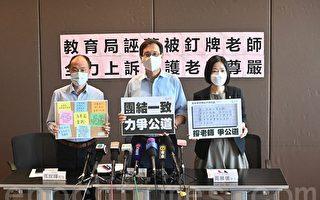 组图:香港教协斥教育局污蔑被除牌教师