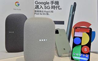 Pixel 5台灣開賣 iPhone12資費出爐23日販售