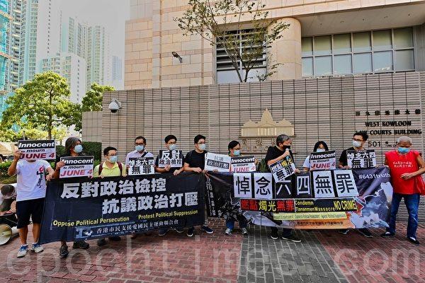 组图:因参加六四集会被控 24港人再出庭