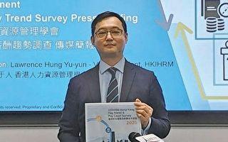 香港调查指雇员2020年平均加薪1.4%
