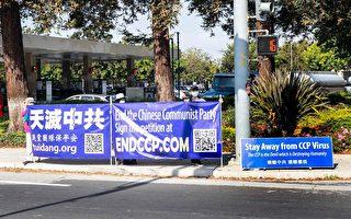 美国硅谷民众支持法轮功学员反迫害