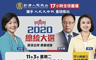 【直播预告】美大选日 17小时接力直播