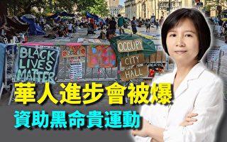 【紐約調查】華人進步會被爆 資助黑命貴運動