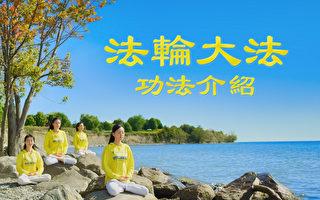 【視頻】法輪大法功法介紹
