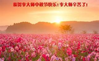 大陸各界民眾恭祝李洪志大師中秋快樂