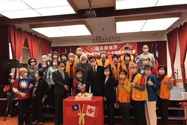 溫哥華升旗禮慶祝中華民國雙十國慶