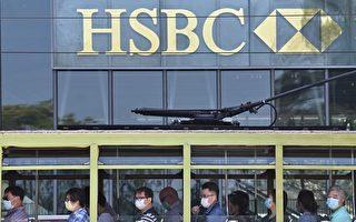 中共发行60亿美元主权债 汇丰首度除名