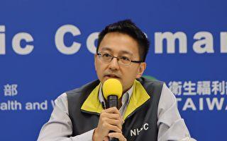 【直播预告】台湾暴增14例境外移入 14时记者会说明